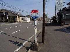 「富田八幡」バス停留所