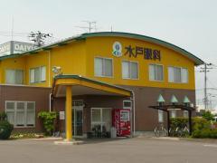 水戸眼科医院