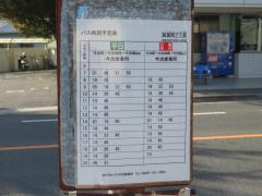 「別宮町7丁目」バス停留所