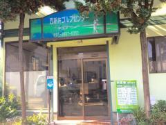 西新井ゴルフセンター