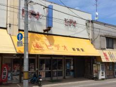 新潮堂書店