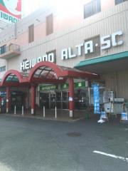 アルタ和邇ショッピングセンター