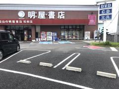 明屋書店 松前店