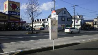 「福重三丁目」バス停留所