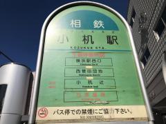 「小机駅」バス停留所