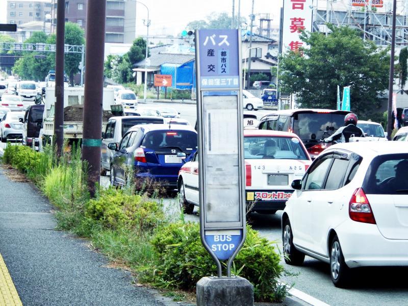 「保田窪三丁目」バス停留所