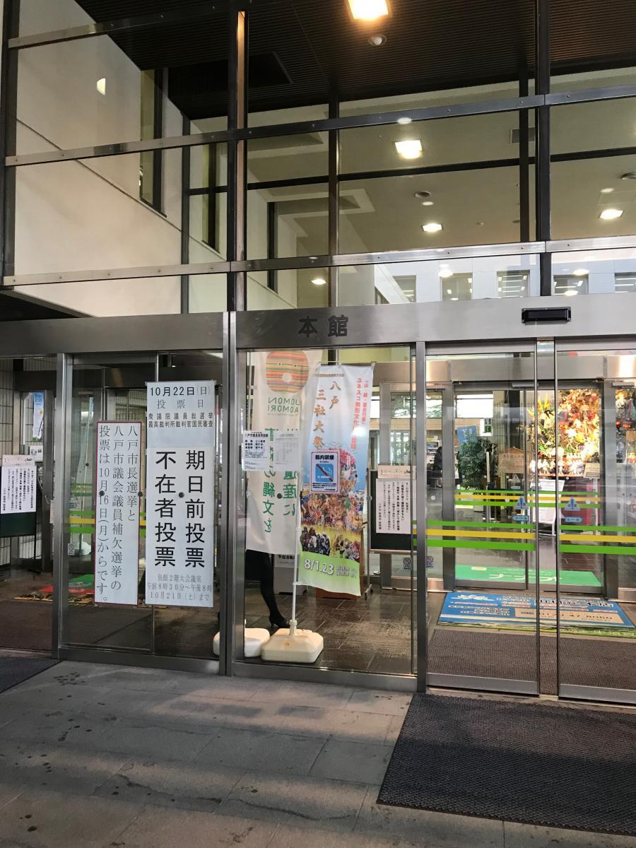 八戸市役所