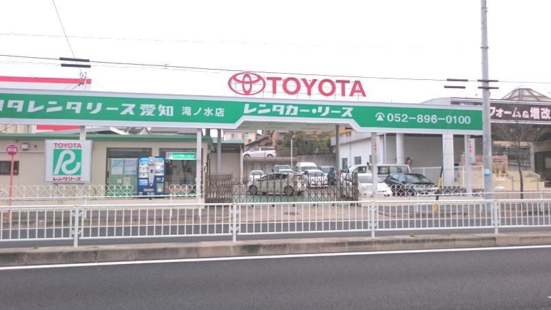 トヨタレンタリース愛知滝ノ水店の外観