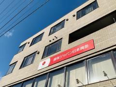 損害保険ジャパン日本興亜株式会社 札幌北支社