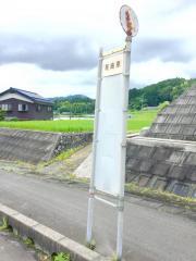 「尾崎原」バス停留所