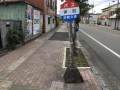 「栄町(綾町)」バス停留所