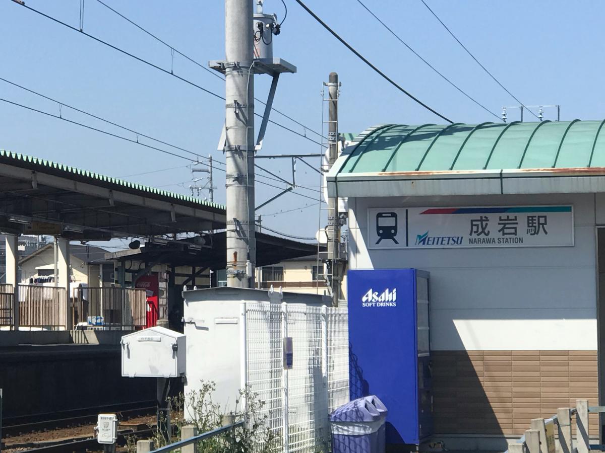 名鉄「成岩駅」写真です。