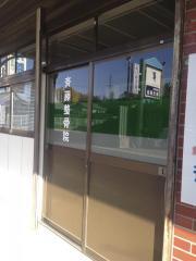 斉藤整骨院