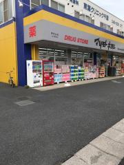 マツモトキヨシ 東寺山店