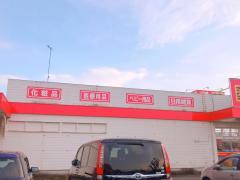サンドラッグ 稙田店