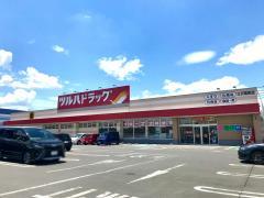 ツルハドラッグ 三沢南町店