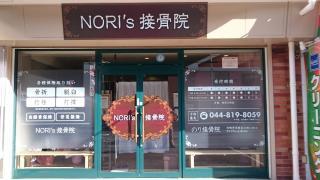 NORI's接骨院