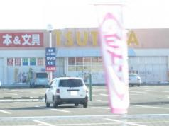 TSUTAYA白根店