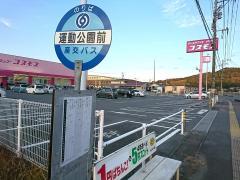 「運動公園前(天草市)」バス停留所
