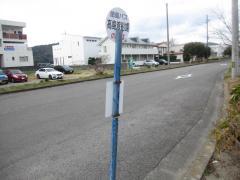 「高島渡船場」バス停留所