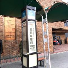 「錦林車庫前」バス停留所