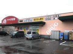 クスリのアオキ 吉島店