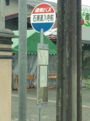 石浦速入寺前