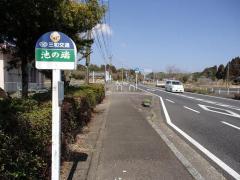 「池の端」バス停留所