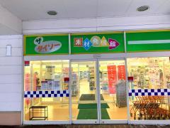 ザ・ダイソー マックスバリュ男鹿店