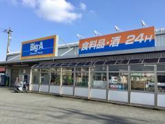 ビッグ・エー 船橋田喜野井店