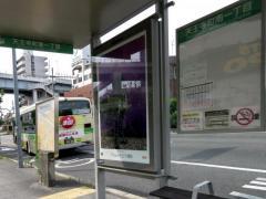 「天王寺町南一丁目」バス停留所