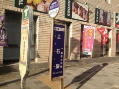 「上石屋」バス停留所