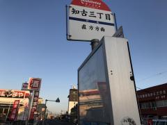 「知古三丁目」バス停留所