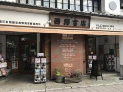 長野西沢書店