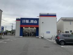 洋服の青山 西宮北口店