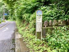 「川治橋」バス停留所