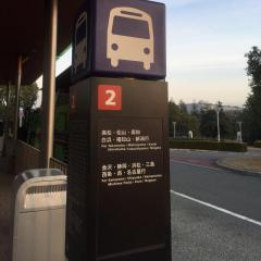 「ユニバーサルスタジオジャパン」バス停留所