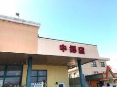 サンユーストアー中郷店