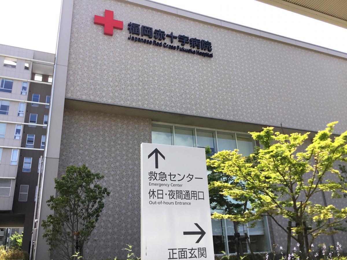 福岡 赤十字 病院