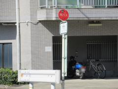 「若葉台」バス停留所