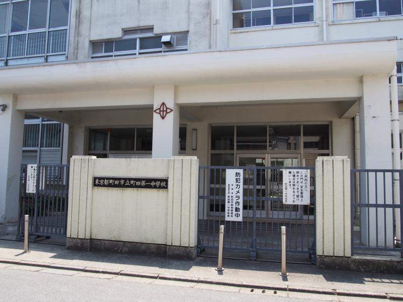 町田第一中学校