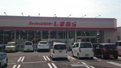 ファッションセンターしまむら 谷町店