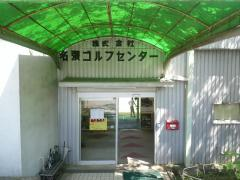 名張ゴルフセンター
