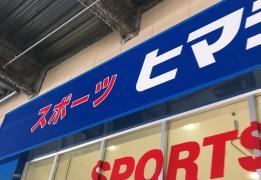 ヒマラヤスポーツ 広島商工センター店