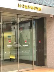野村證券株式会社 熊谷支店