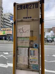 「己斐本町二丁目」バス停留所