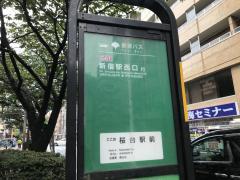 「桜台駅前」バス停留所