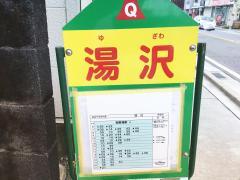 「湯沢」バス停留所