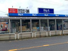 ビッグ・エー 野田山崎店