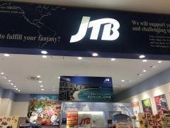 JTBイオンモール福津店